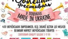 15-16 жовтня UGEARS презентує нову колекцію моделей 2016 на фестивалі Made in Ukraine.