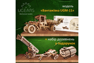 Дерев'яний конструктор Ugears в подарунок