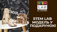 Три STEM-модели по цене двух