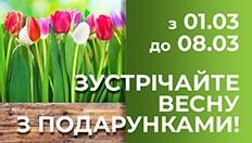 Весняні подарунки від UGEARS
