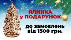 Новорічний подарунок до всіх замовлень від 1500 грн.