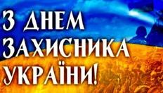 Акция ко Дню защитника Украины!
