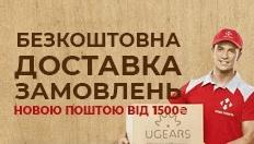 Безкоштовна доставка Новою Поштою від 1500 грн!