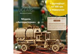 Гостинці від Ugears на День святого Микола