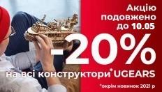 Знижка -20% на всі моделі!