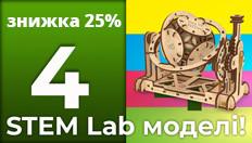 20% ЗНИЖКА на набори STEM моделей!