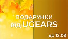 Зустрічайте осінь із подарунками від Ugears!
