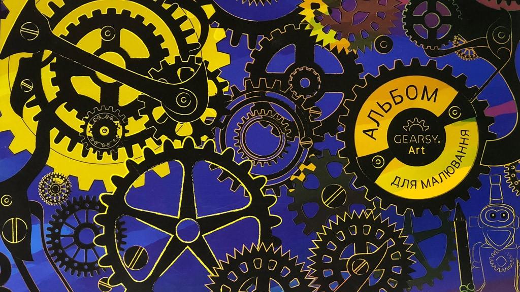Альбом для малювання «Gearsy Art» 12 аркушів