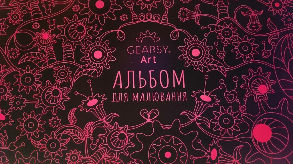 Альбом для малювання «Gearsy Art» 24 аркуша