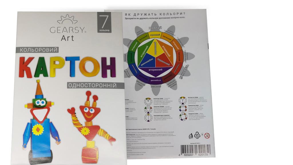Кольоровий картон «Gearsy Art» А4 (7 аркушів)