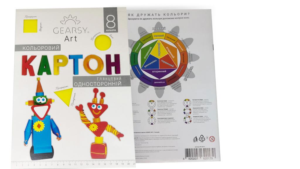 Кольоровий глянцевий картон «Gearsy Art» А4 (8 аркушів)