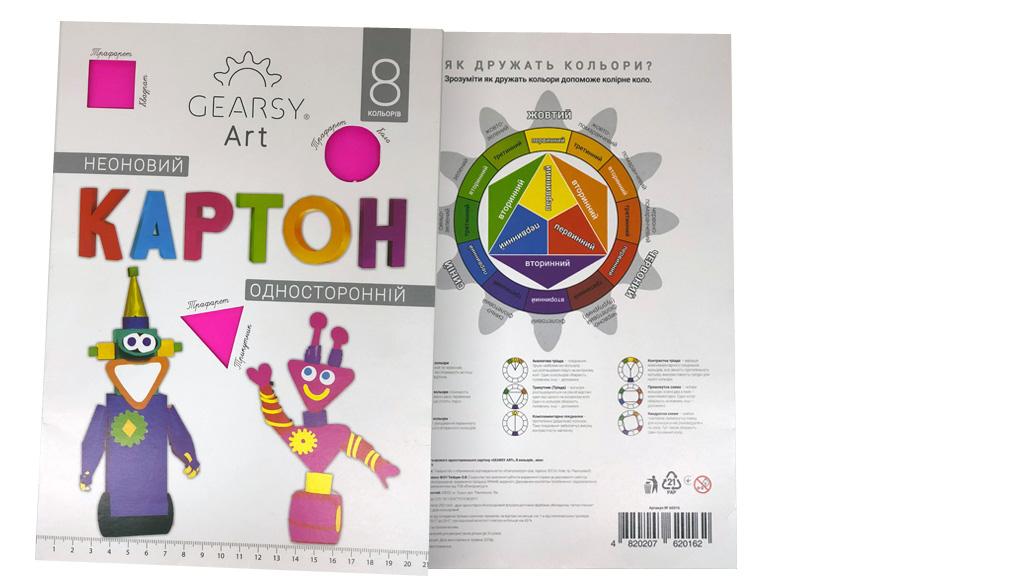 Кольоровий неоновий картон «Gearsy Art» А4 (8 аркушів)