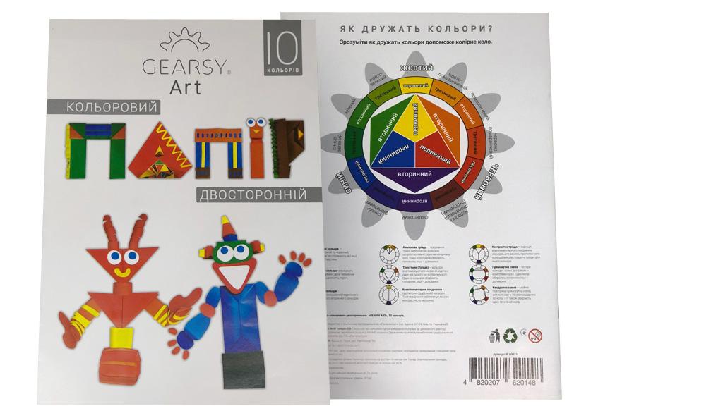Папір кольоровий двосторонній «Gearsy Art» (10 аркушів)