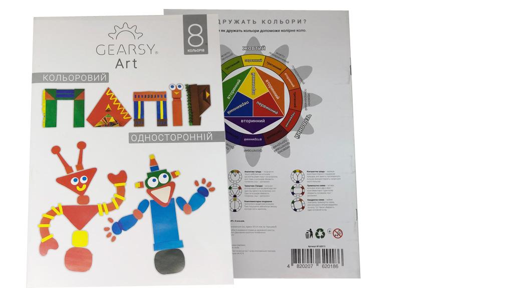 Кольоровий папір «Gearsy Art» А4 (8 аркушів)