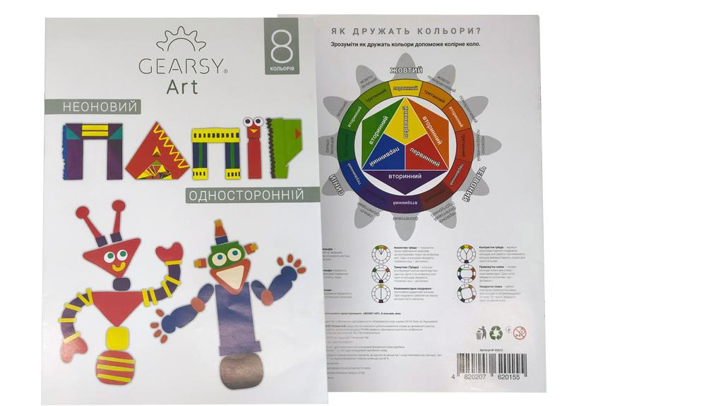 Кольоровий папір, неон «Gearsy Art» А4 (8 аркушів)