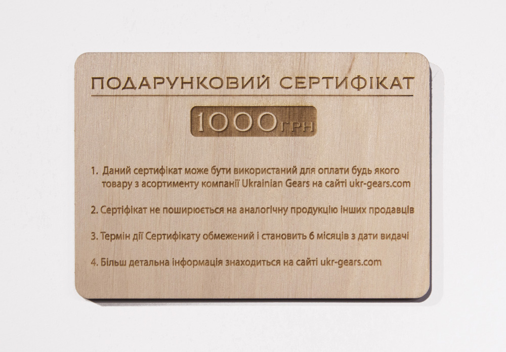 Сертифікат 1000 грн.