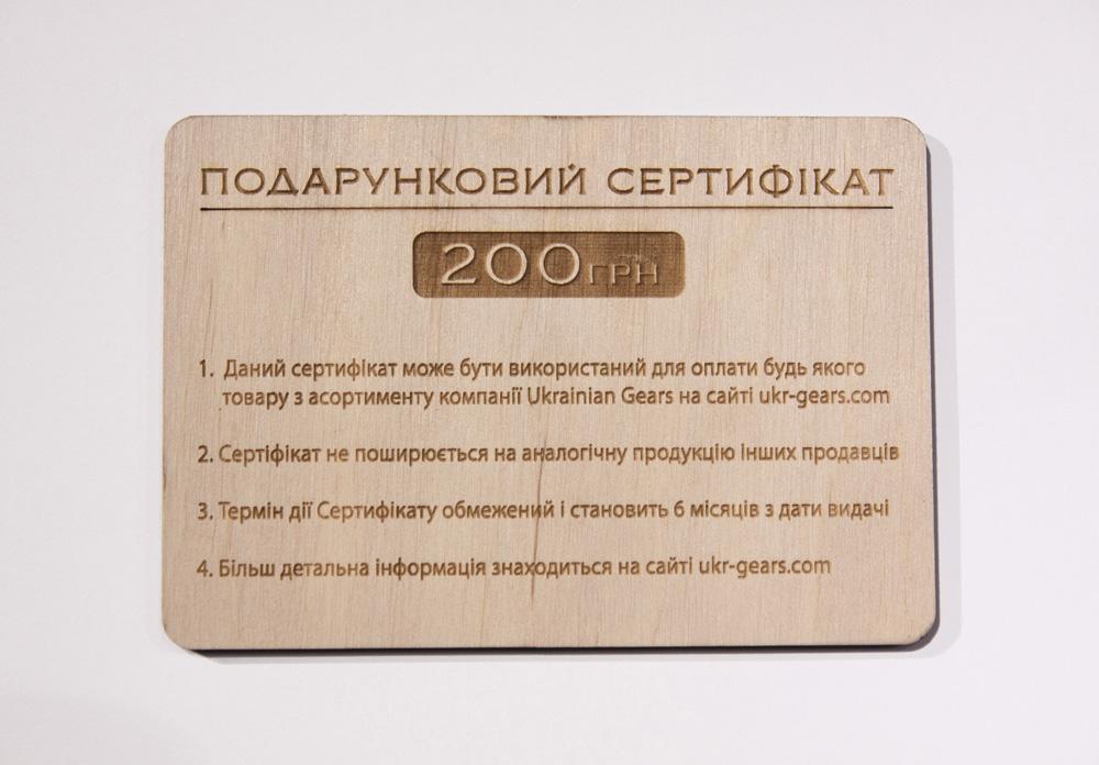 Сертифікат 200 грн.