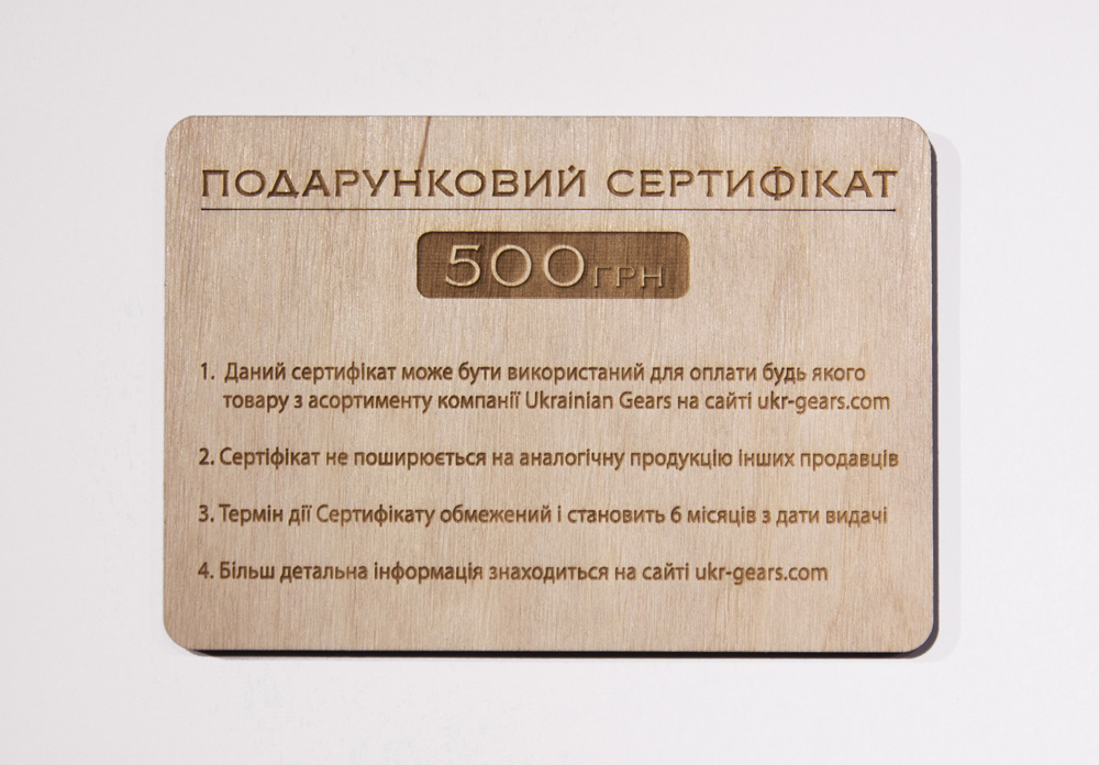 Сертификат 500 грн.